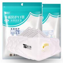 Yunnan Baiyao Taibang masks new national standard dust-proof folding mask haze protection type B 2 b
