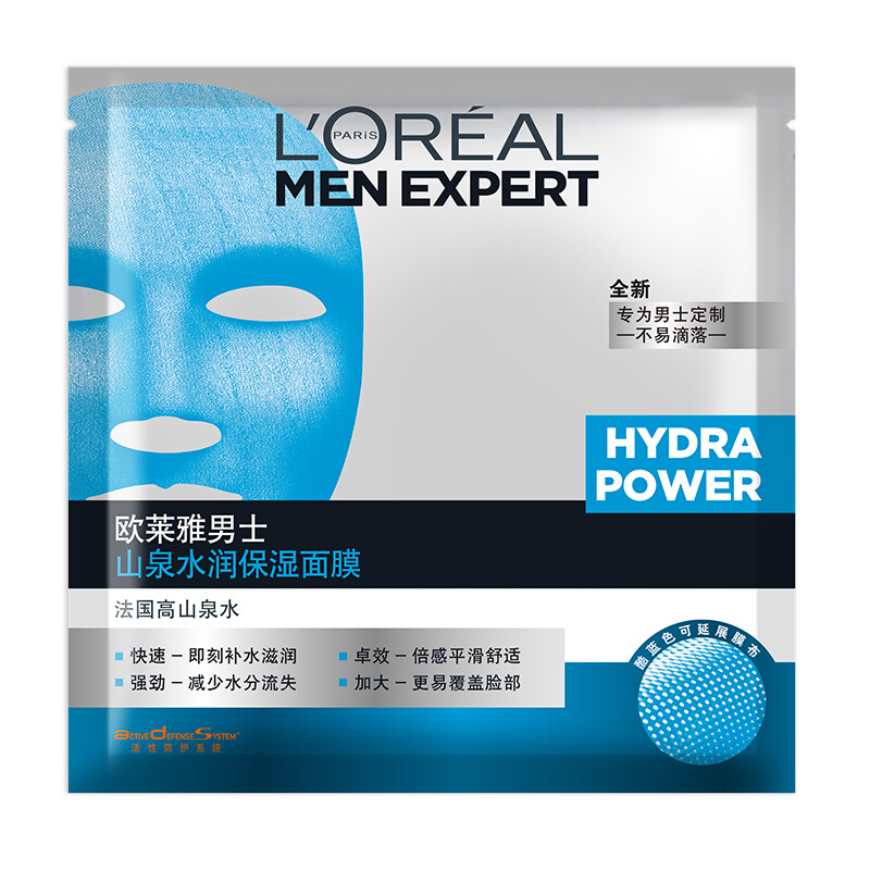 LOREAL  Men's Moisturizing  Mask 30ml