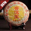 2006 yr Bulang Mountain Arbor Eco Tea Puer King Ripe Puer 357g, Top Grade Pu erh Tea Shu Puerh PC79 Aged puerh best organic tea