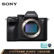 -Sony (SONY) Alpha 7R IV full-frame mirrorless digital camera with a flagship single-body image quality of approximately 61 million pixels, exclusive for live broadcast rooms on JD