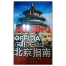 travel-map-Beijing Official Guide on JD