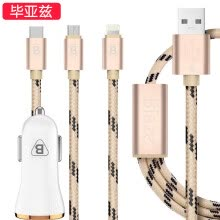 -BIAZE Bundle ( MC7 Car Charger + USB Cable) 3 in 1 USB Cable with IOs/Android/Type-C Plugs on JD