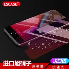 -ESCASE iPhone8/7/6s/6 tempered film Apple 8/7/6/6s mobile phone film to eat chicken king glory game purple glass mobile phone film 0.15MM thick imported glass ES06+ on JD