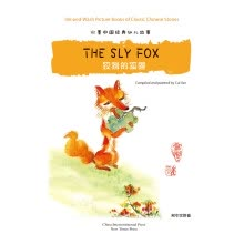 family-childcare-Ink-and-Wash Picture Books of Classic Chinese Stories: The Sly Fox on JD