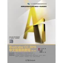 graphics-and-image-design-Illustrator CC 2015中文版案例教程(第2版) on JD
