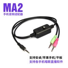 -Guest think MA2 sound card converter phone audio adapter Android apple phone live conversion on JD